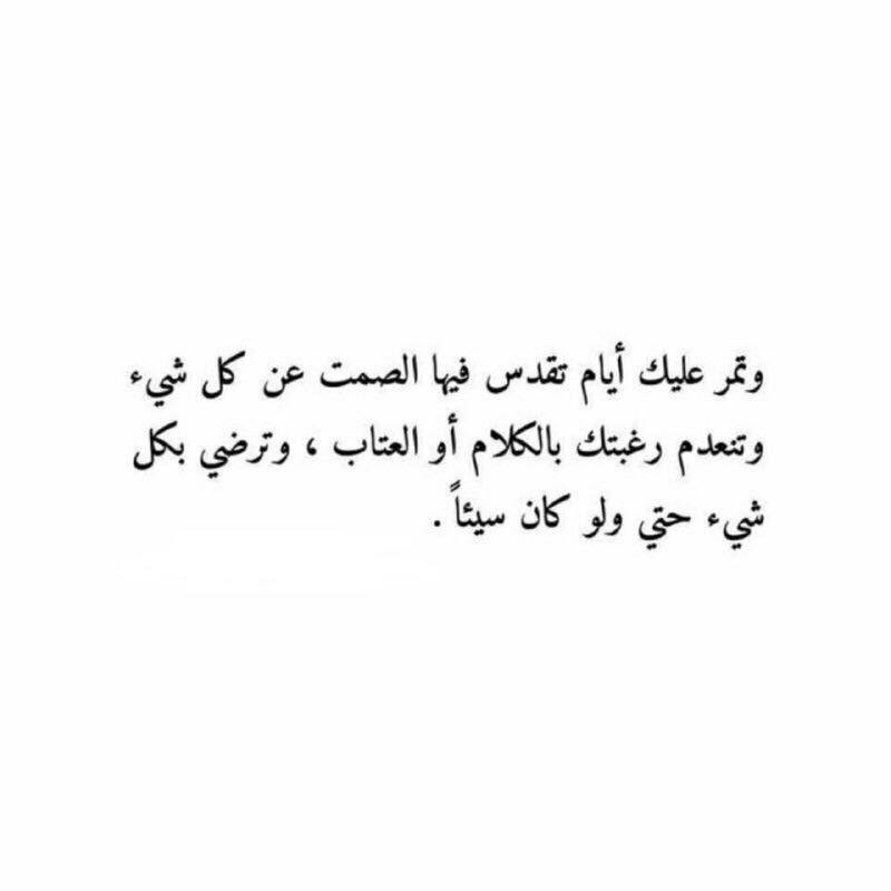 شكرا على كلشي ولو صح تحبني ارجع وخلينه نبقى سويه ونتحدى العالم Arabic Quotes Inspirational Quotes Sayings And Phrases