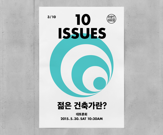 poster for Junglim Foundation - 10 Issues - Jaemin Lee