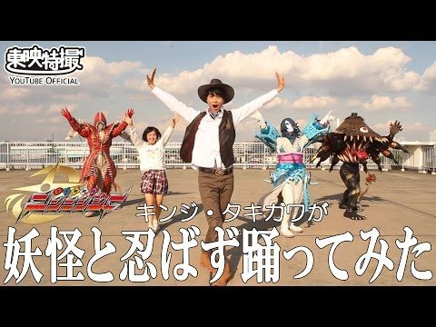 【忍ばず踊ってみた】『手裏剣戦隊ニンニンジャー』キンジ・タキガワ 妖怪と踊ってみた - YouTube