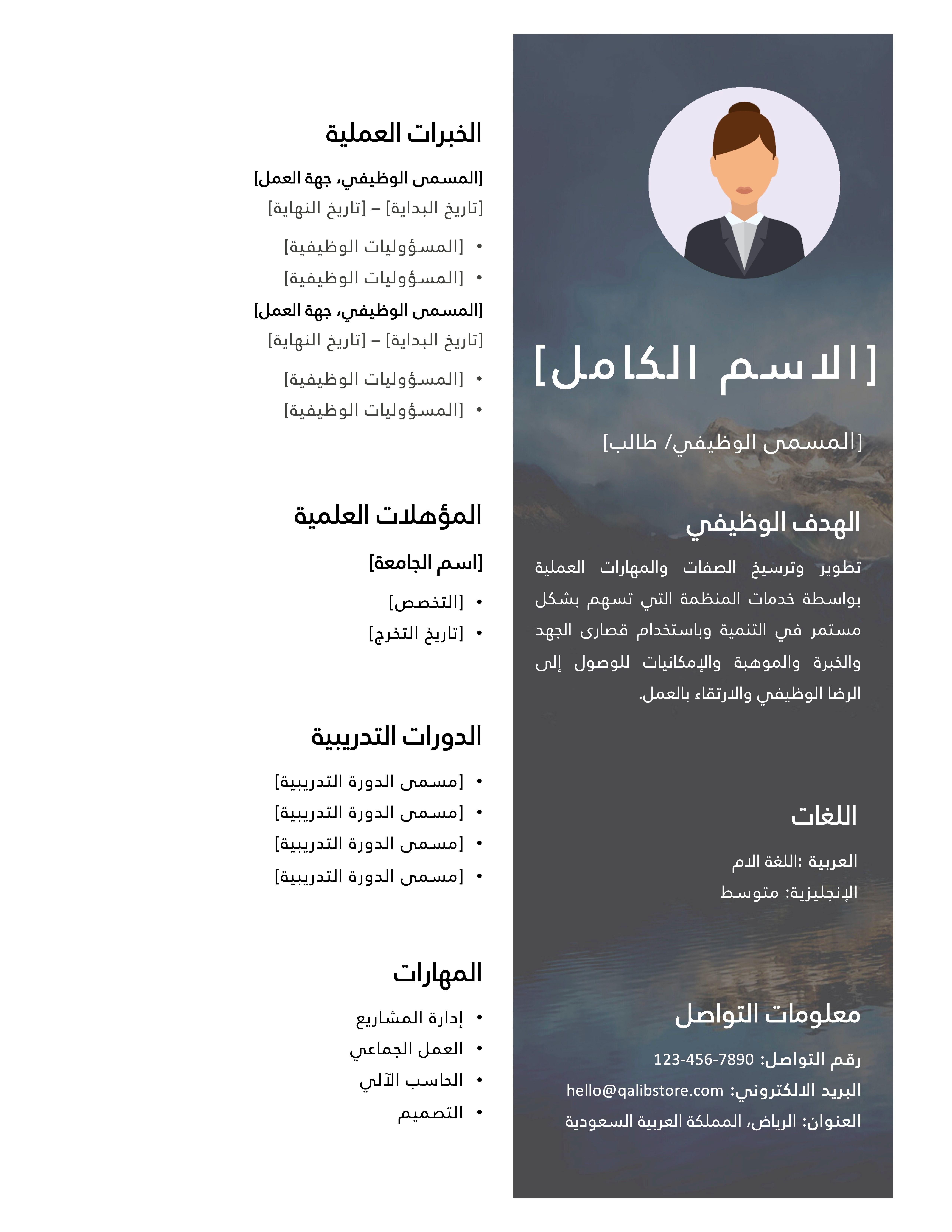 قالب سيرة ذاتية عربي رمادي مع صورة قابل للتعديل Ill