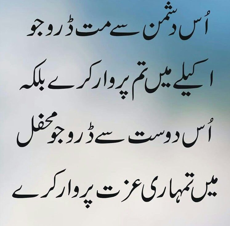 Dushman Wise Quotes Islamic Quotes Best Islamic Quotes