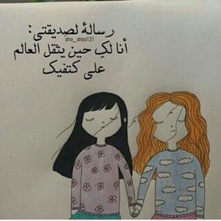 Pin By سوميه Somaya On Friends Friend Photos Relationship Quotes Me As A Girlfriend
