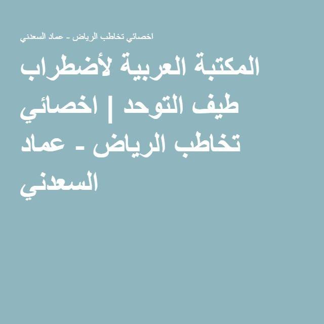 المكتبة العربية لأضطراب طيف التوحد Math Autism Math Equations