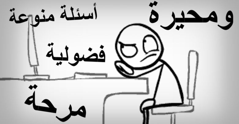 30 سؤال وجواب للأطفال مسابقات للأطفال مفيدة و مسلية Arabic Calligraphy Calligraphy
