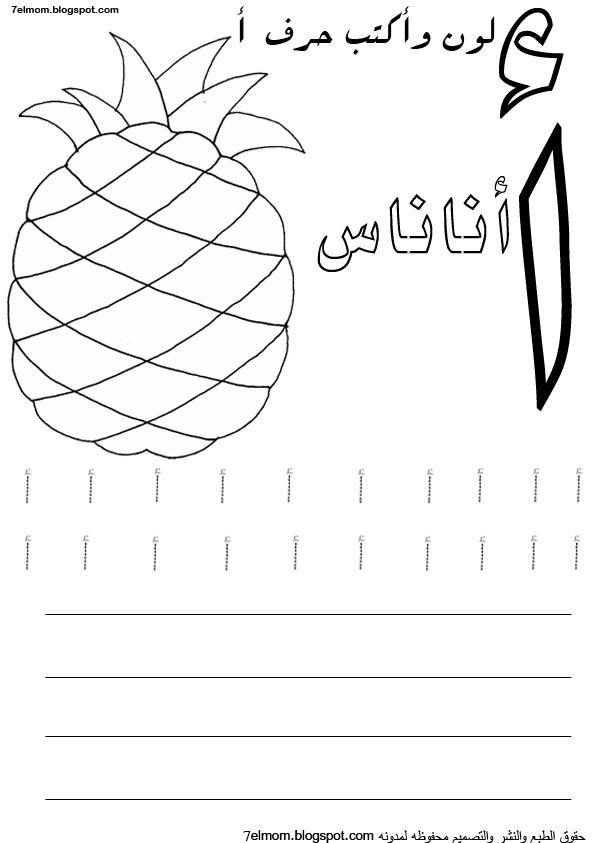 كلمات تبدأ بحرف الألف Google Search Arabic Alphabet Letters Arabic Alphabet Arabic Alphabet For Kids