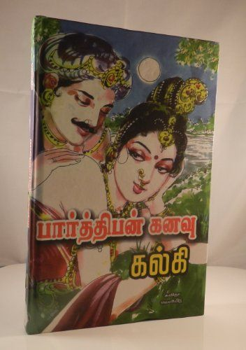 parthiban kanavu book pdf download
