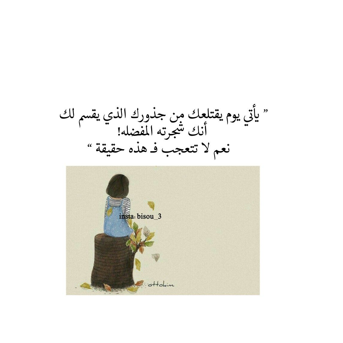 Pin By Syeℓma ۦ On تصميم صور خلفيات بيضاء Poet Quotes Quotations Anime Expressions
