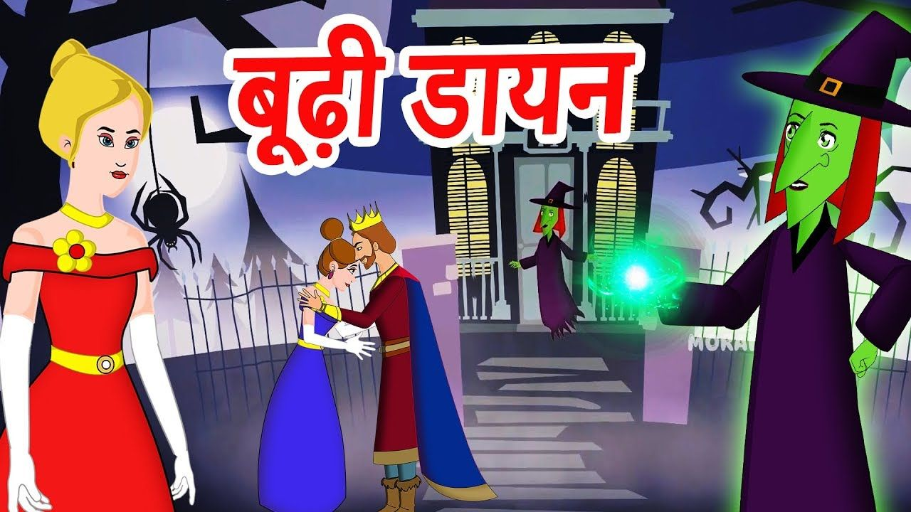 बूढ़ी डायन budhi dayan ki kahani -The Old Witch Story in