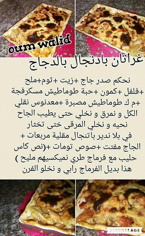Pin von Nour El Yakin auf طبخ...cuisine.recettes | Pinterest