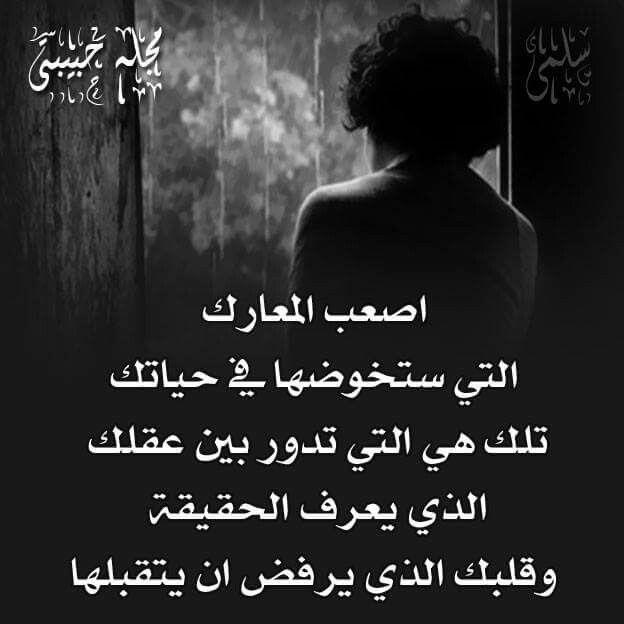 Idea by Nagy Doos on كلمات وتعليقات اعجبتنى | Arabic ...
