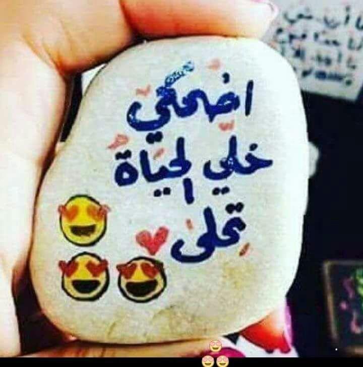 اضحكي ضحكتك سعادتي Circle Quotes Ramadan Cards Love Yourself Quotes