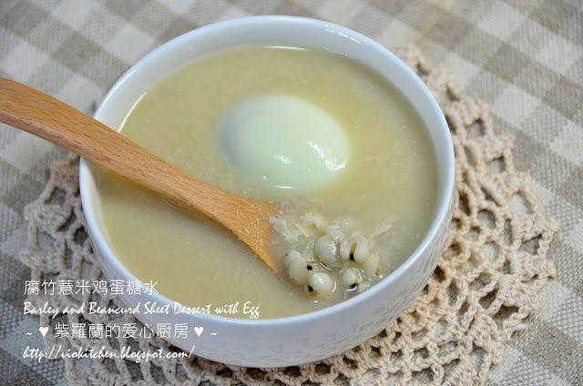 腐竹薏米雞蛋糖水 Barley and Beancurd Sheet Dessert with Egg | Sweet soup, Chinese dessert, Desserts