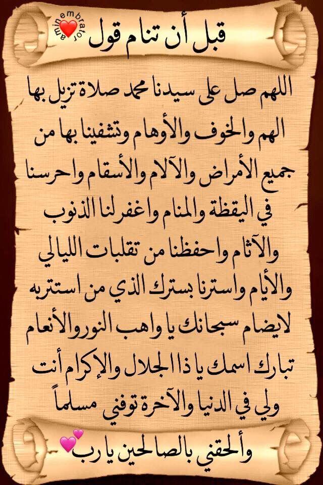 Pin By Amel Tirari On دعاء Islam Facts Islam Beliefs Islamic Phrases