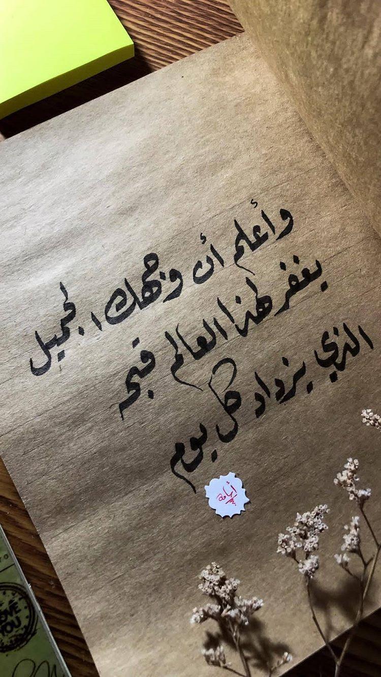 والله دا وجهك الجميل انتي Sweet Quotes Beautiful Quotes Romantic Quotes