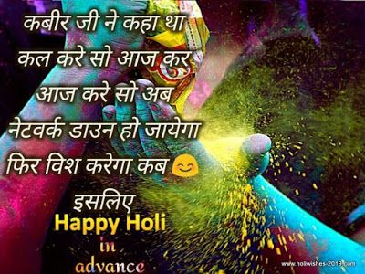 Holi Holi 2019 In Advance Happy Holi Wishes 2019 Happy Holi