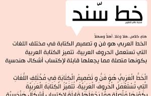 Ge Snd Book Font Arabic Books Arabic Font Digital Stamps