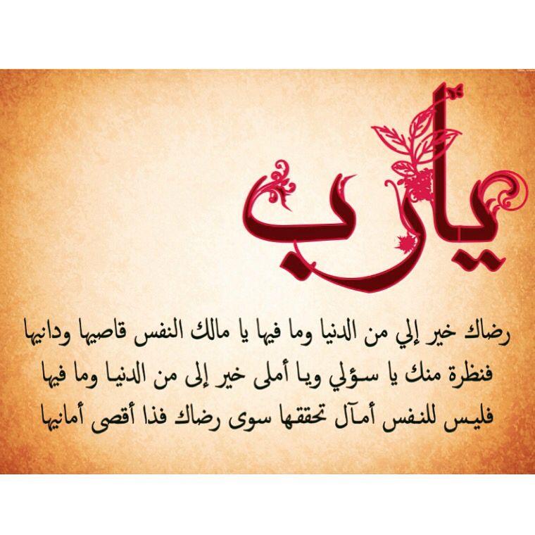 يا رب رضاك خير إلي من الدنيا وما فيها Whl Lily Arabic Calligraphy
