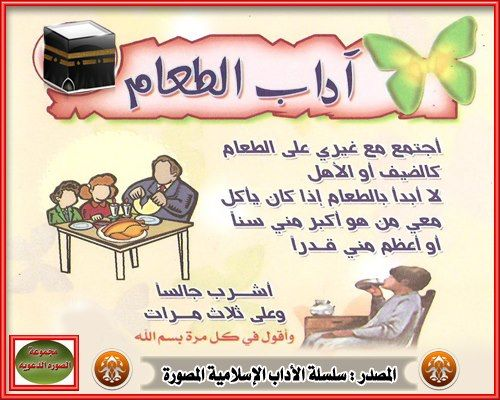 آداب الطعام Preschool Learning Preschool Learning