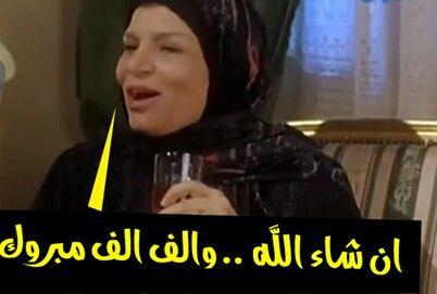 و الف الف مبروك Arabic Art Mood Funny