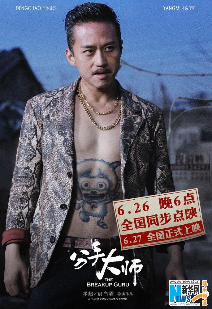 Deng Chao's film 'The Breakup Guru' stars Yang Mi, Sun Li ...