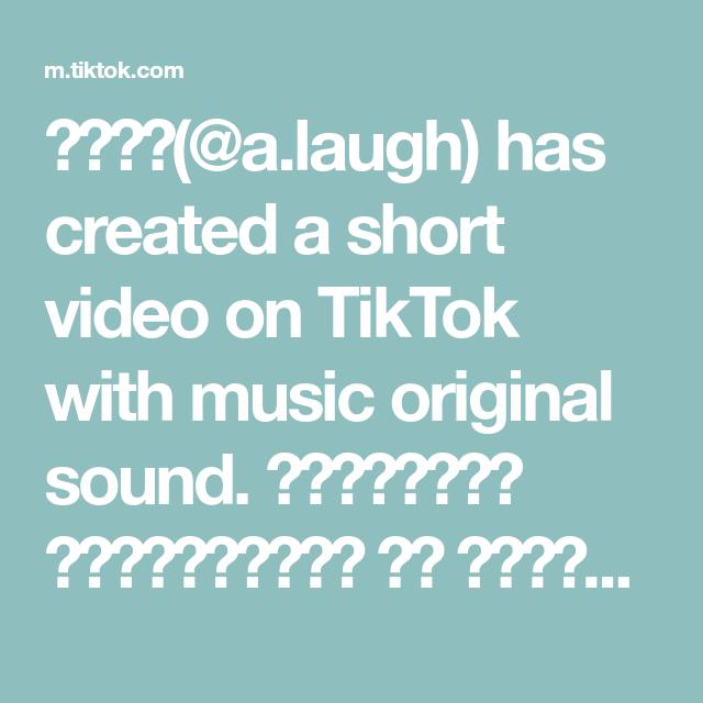 ضحكة A Laugh Has Created A Short Video On Tiktok With Music Original Sound اكتبولنا بالتعليقات هههههههههههههههه Bts Video The Originals You Are Perfect