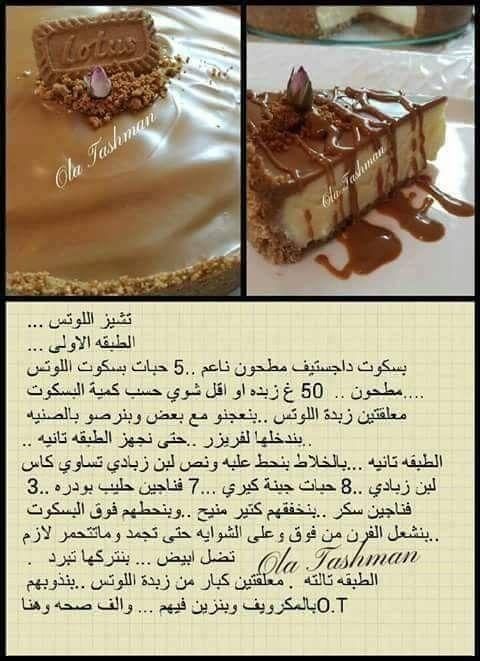 تشيز كيك اللوتس Arabic Sweets Arabic Food Ramadan Recipes