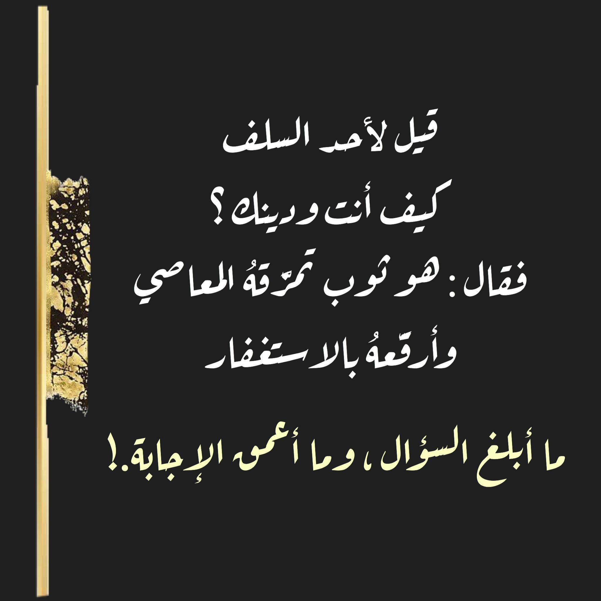 استغفرالله Islamic Inspirational Quotes Inspirational Quotes Quotes