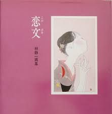 Image result for 林静一