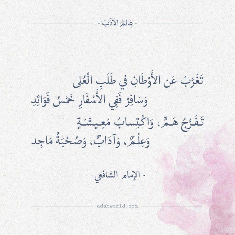 عالم الأدب اقتباسات من الشعر العربي والأدب العالمي Quotes Math Math Equations
