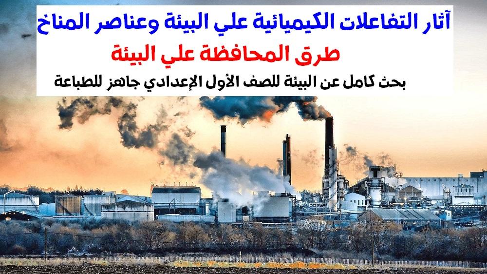 آثار التفاعلات الكيميائية علي البيئة وعناصر المناخ بحث الصف الاول الاعدادي 2020 الريادة نيوز Movie Posters Movies Poster