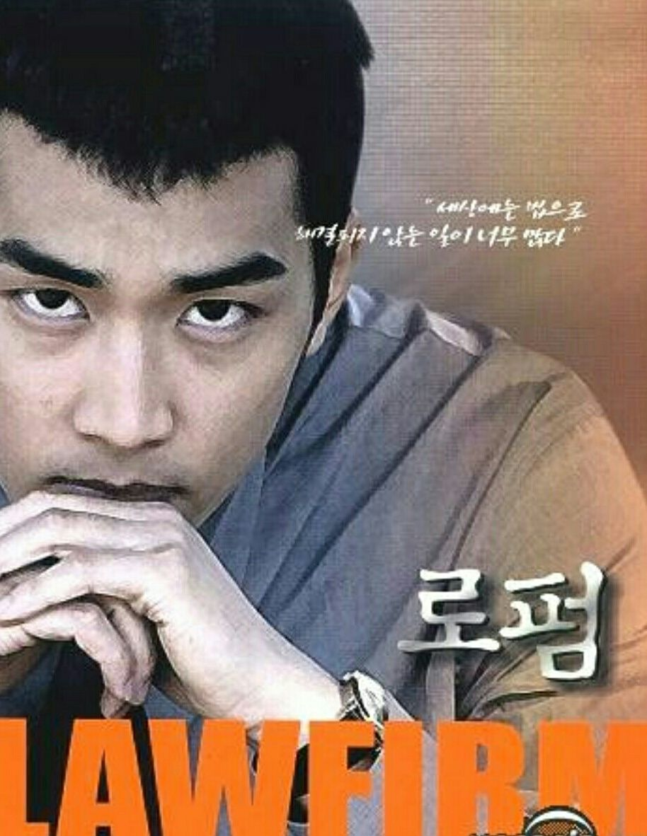Law Firm Song Seung Heon 유명인사