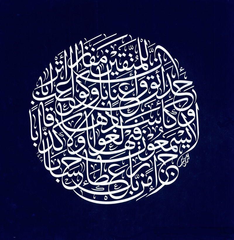 فكرة غير مسبوقة لمحاكاة الخطاط Abdo Fonts Digital Calligraphy Arabic Calligraphy Art
