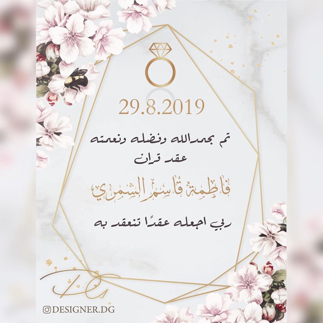 تصاميم دعوات الكترونية كروت On Instagram بشارة عقد قران بارك الله Wedding Invitation Card Design Wedding Invitations Borders Wedding Invitation Background