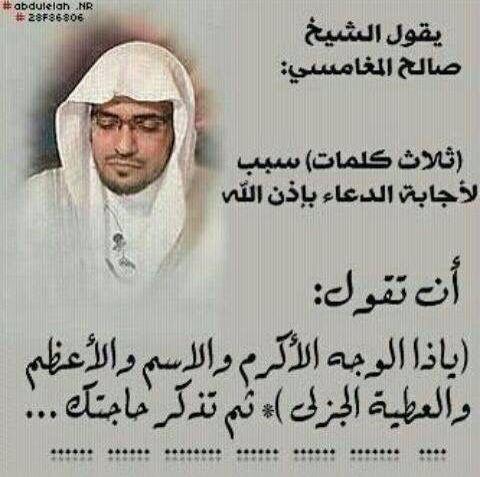 الدعاء المستجاب Islamic Phrases Islam Beliefs Quran Quotes