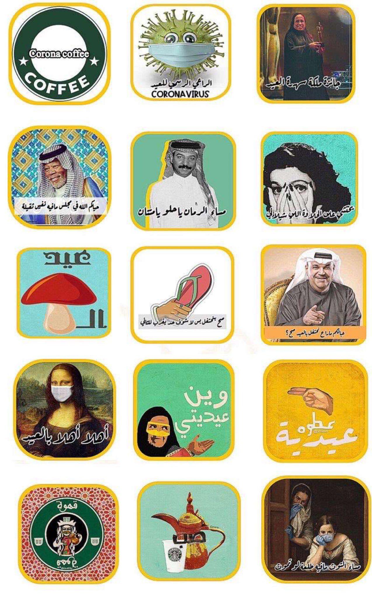 لمياء On Twitter Eid Stickers Eid Photos Eid Cards