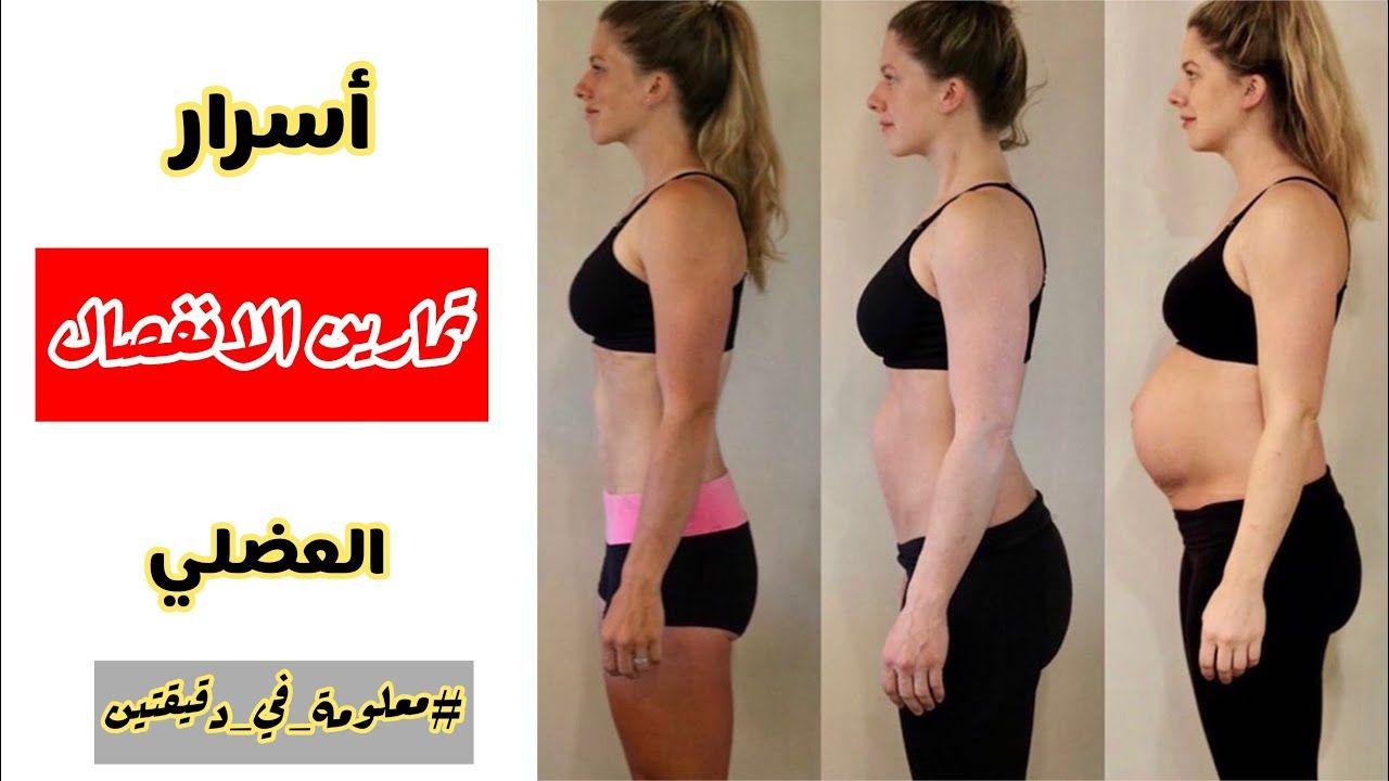 هل تنفع تمارين الانفصال العضلي للبنات Youtube Full Body Gym Workout Gym Workouts Workout