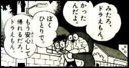 pin by a a aºa on ドラえもん 壁紙 cool words doraemon japanese anime