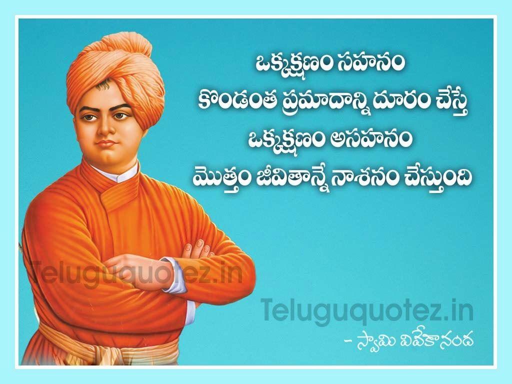 Swami Vivekananda Life Story Documentary Telugu Quotes