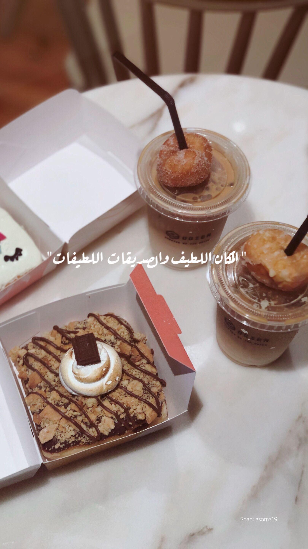 Pin by Semsem🦋 on ﮼يوميات Coffee wallpaper iphone