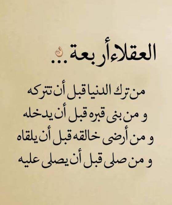 العقلاء أربعة Wisdom Quotes Life Funny Arabic Quotes Islamic Phrases