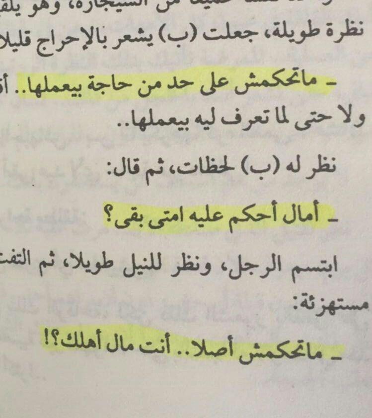 لا تحكم على اختياراتي إذا لم تعرف أسبابي ولا تحكم على أسبابي لأنك لم تعش حياتي ألبيرو كامو Arabic Quotes Quotes Download Books