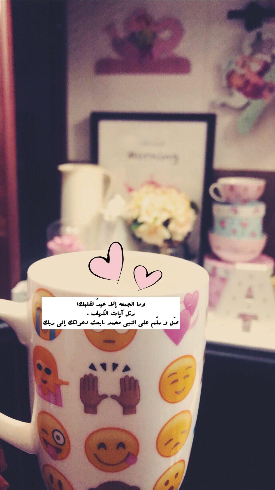 صباح الخير رمزيات تصويري تصميم الجمعه ديكور Photography Goodmorning Decor Arabic Quotes Arabic Love Quotes Sky Aesthetic