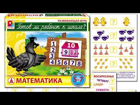 игры для детей 3 4 онлайн играть