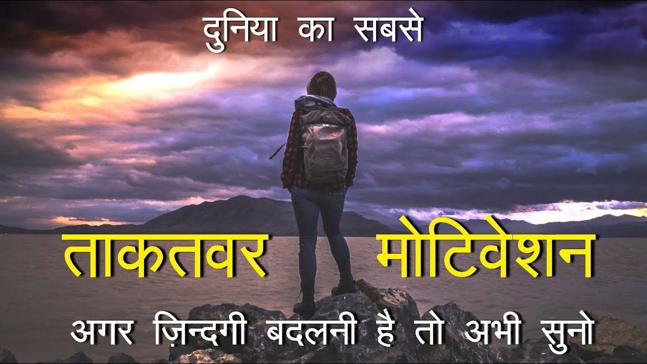 Best powerful motivational video in hindi inspirational speech by.