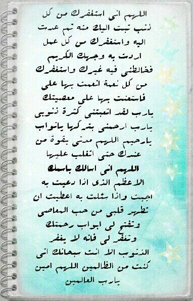 اللهم إني استغفرك من كل ذنب أذنبته اللهم إني استغفرك وأتوب إليك Math Math Equations Islam