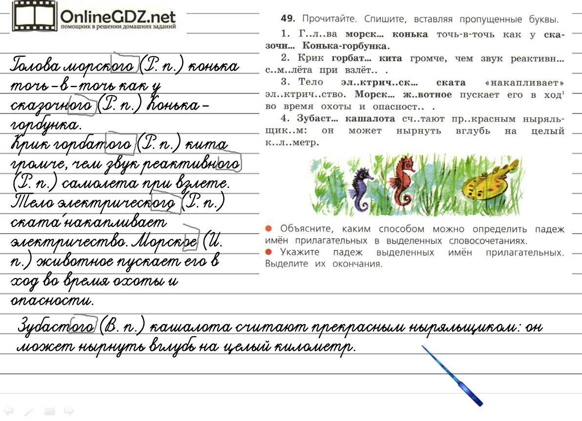 Гдз по русскому языку класс под редакцией пичуговой