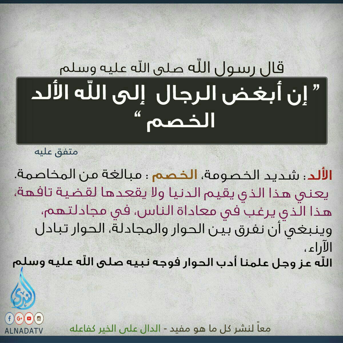 قال رسول الله صلى الله عليه وسلم إن أبغض الرجال إلى الله الألد الخصم Arabic Language Language Lins