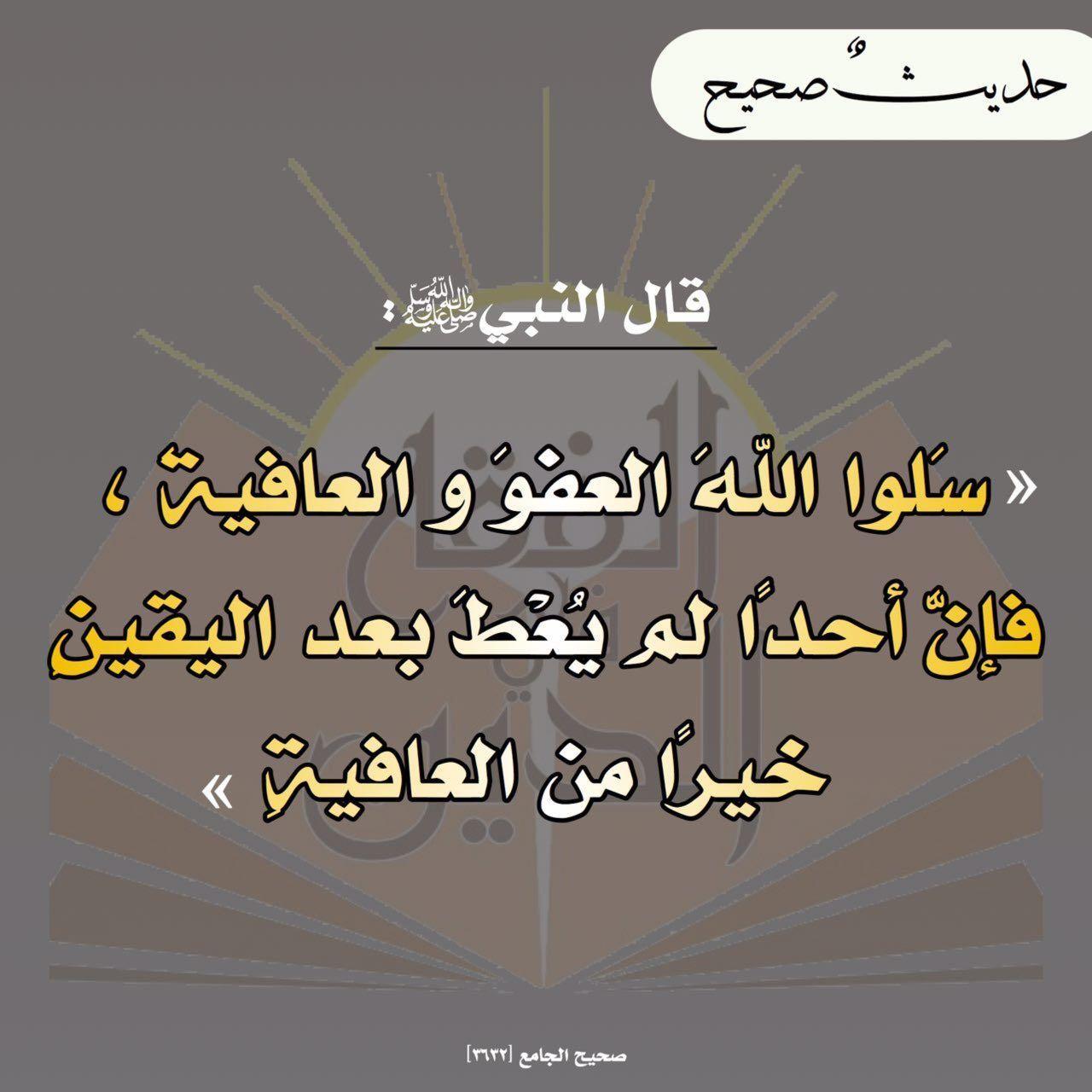 أدعية نبوية Hadith Ahadith Islam