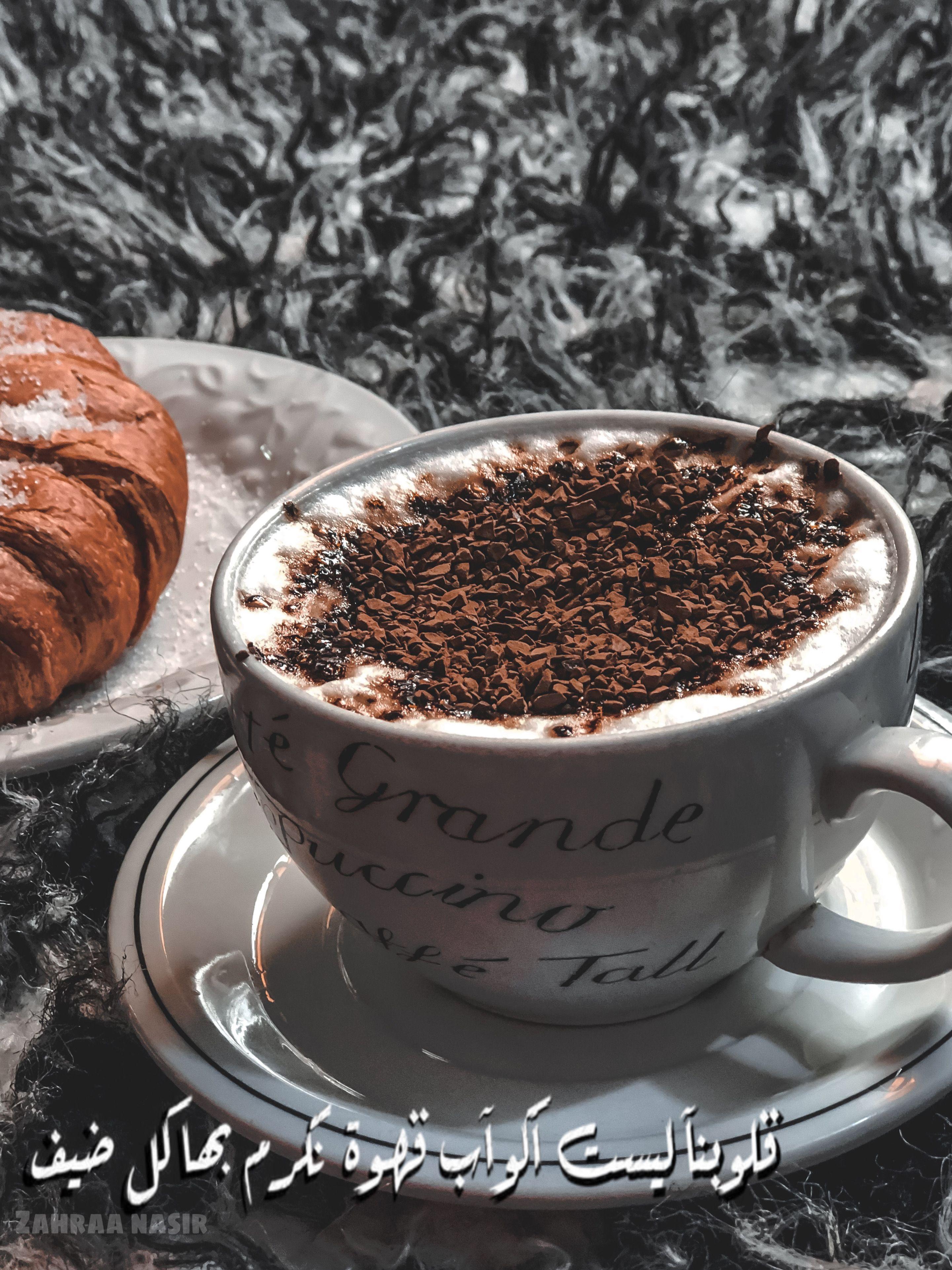 احب القهووه Cafe Interior Design Coffee Tableware