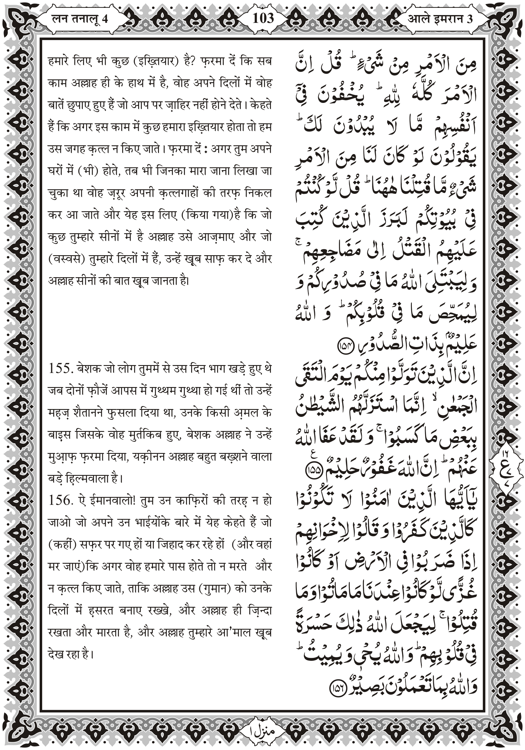 Pin by Quran Ka Paigham on Quran in Hindi | Quran in hindi